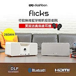 DashbonFlicks 280WH 無線投影機