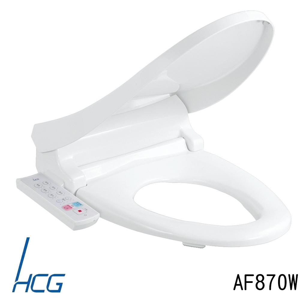 HCG和成 免治沖洗馬桶座AF870W