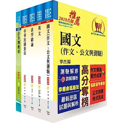 公路升資佐級晉員級(技術類-共同科目)套書(贈題庫網帳號1組)