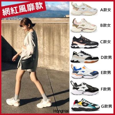 【時時樂限定-IG網紅風靡款】KangaROOS 男女 復古籃球老爹/經典老爹鞋(7款任選)