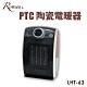 Romeo L. 微繫時光PTC陶瓷電暖器 LHT-63 product thumbnail 1