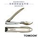 TOMOON 德國奔月-超省力防飛濺頂級指甲剪/指甲刀 (TM-NC02S) product thumbnail 1