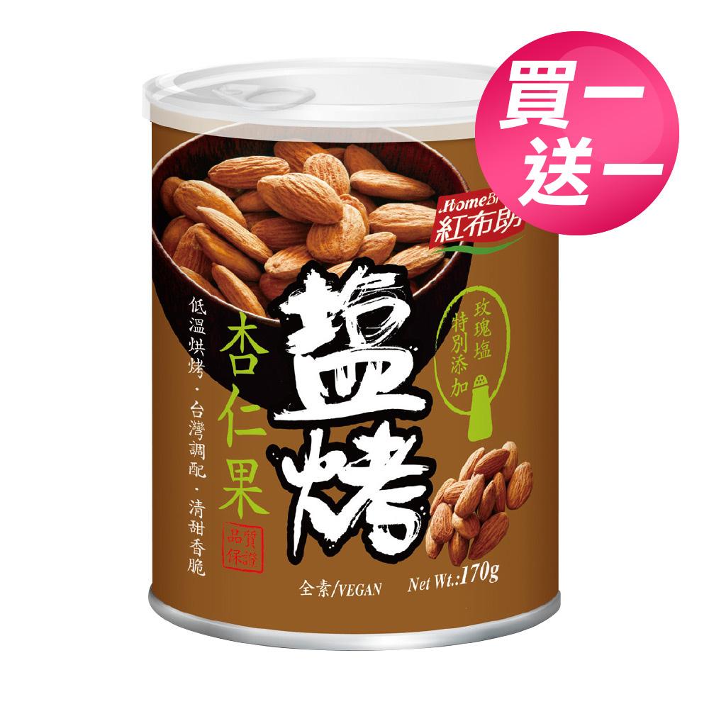 (滿額888)紅布朗 鹽烤杏仁果(170g) 買一送一組
