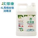 次綠康 馬桶坐墊消毒液(4L)