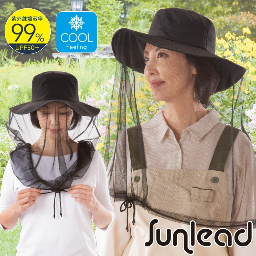 Sunlead 防蚊蟲。防潑水防曬涼感紗網面罩遮陽帽/登山帽 (黑色)