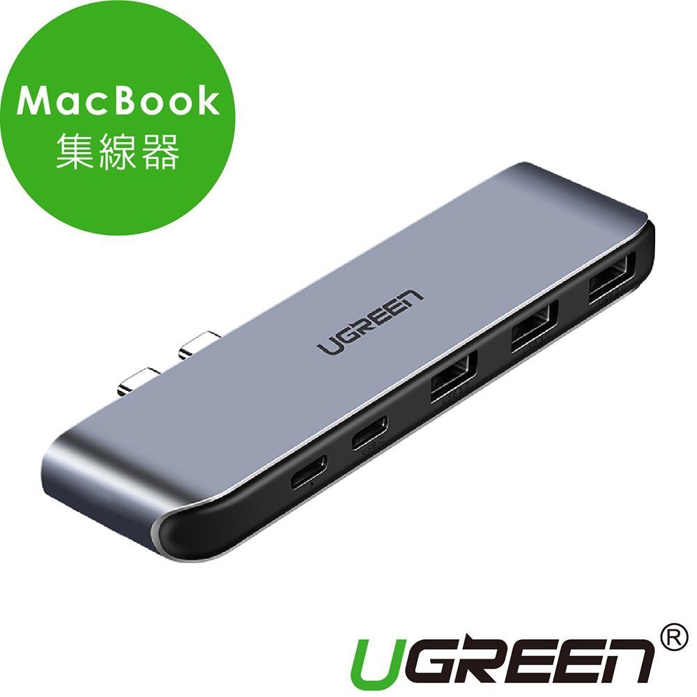 綠聯 MacBook集線器USB3.0*3+USB-C*2+PD+8K