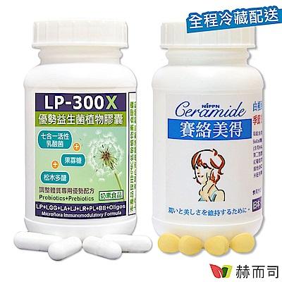 赫而司 調整體質養顏超值組(LP-300X優勢益生菌乳酸菌素食膠囊60顆+日本賽絡美得錠(含賽洛美Ceramide)120錠)