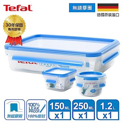 Tefal 特福 德國EMSA原裝 MasterSeal PP保鮮盒-超值三件組(8H)