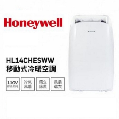 Honeywell HL14CHESWW 移動式空調-冷暖型