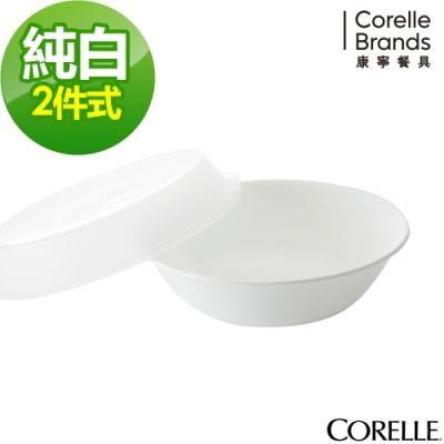 【美國康寧 CORELLE】純白2件式餐盤組(B05)