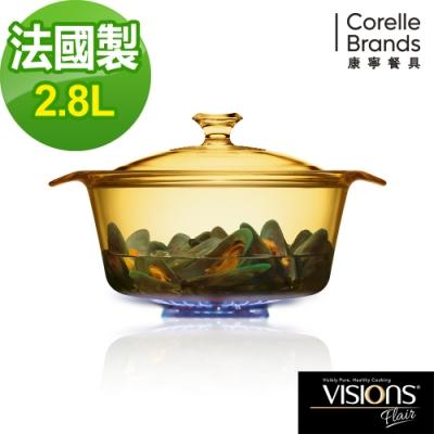 康寧 Visions Flair 2.8L晶華鍋
