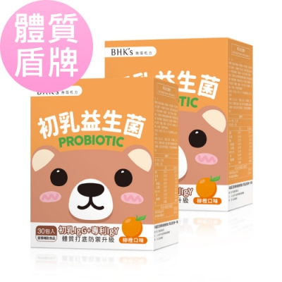 BHK s 兒童 初乳益生菌粉 柳橙口味 (2.5g/包;30包/盒)2盒組