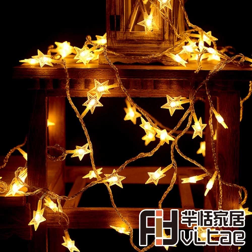 Fit Vitae羋恬家居 節慶居家佈置LED燈飾(暖白星光-5m)
