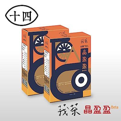 晶盈盈養生飲 2盒(共14入)