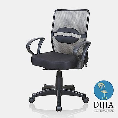 椅子夢工廠 B0021閃電護腰電腦椅/辦公椅(五色任選)