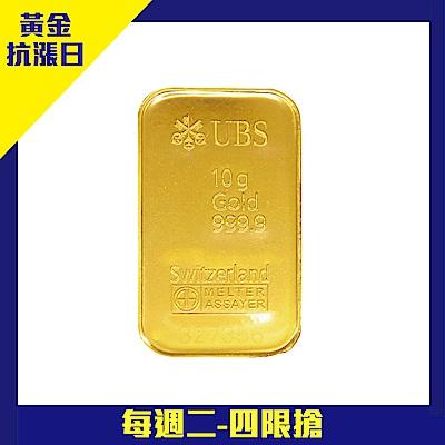 『限時85折』【UBS kinebar】黃金條塊(10公克)