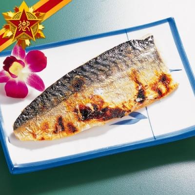 任選-五星御廚養身宴 挪威鹽烤鯖魚(生)