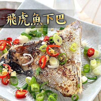 【愛上新鮮】野生飛虎魚下巴8包組(425g±10%/片)