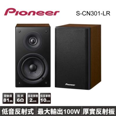 Pioneer先鋒2聲道書架式揚聲器S-CN301-LR