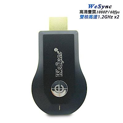 WeSync雙核1920×1080無線影音鏡像器(送3大好禮)