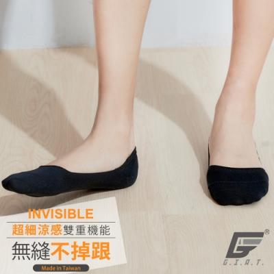 GIAT台灣製不掉跟超細涼感無痕隱形襪(經典黑)