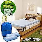 (開學季限定)Venice日本防蹣抗菌6cm記憶床墊(藍)+記憶枕x1+後背包-單人3尺
