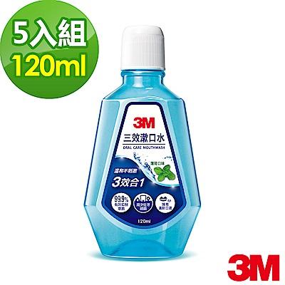 [時時樂限定] 3M 三效漱口水隨身瓶(薄荷口味)120mlx5瓶