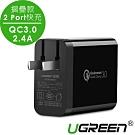 綠聯 2 Port USB快充充電器QC3.0+2.4A 摺疊款 黑色