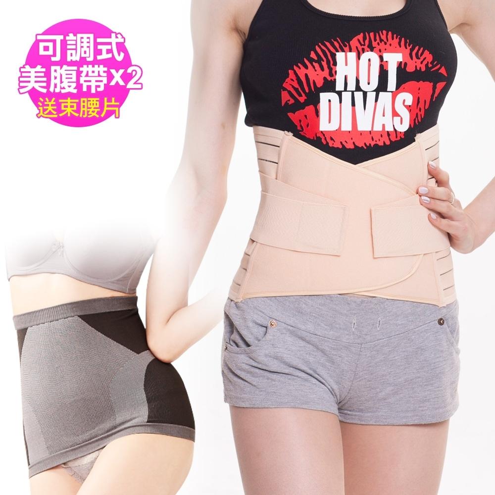 【JS嚴選】法式輕雕可調式雙層即塑美腹帶(膚美腹帶*2+束腰片)
