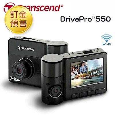 「訂金預售」創見DrivePro ?550 SONY感光+Wi-Fi+GPS 雙鏡頭行車記錄器