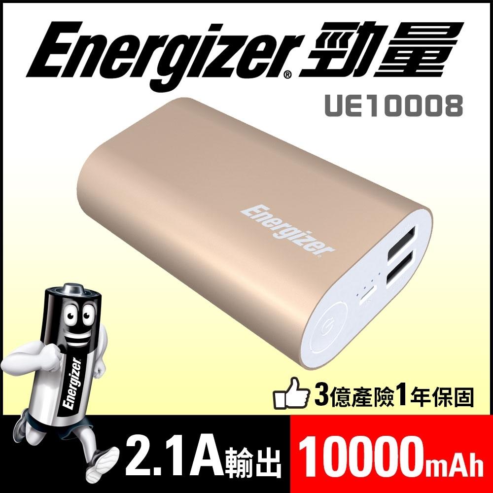 勁量Energizer UE10008 行動電源10000mAh-金