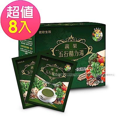 統欣生技 蔬果五行精力湯(15包/盒)x8