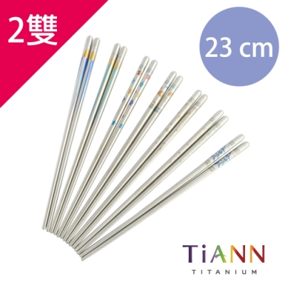 TiANN鈦安 純鈦餐具 筷意人生 鈦筷子2入套組 (花色任選)