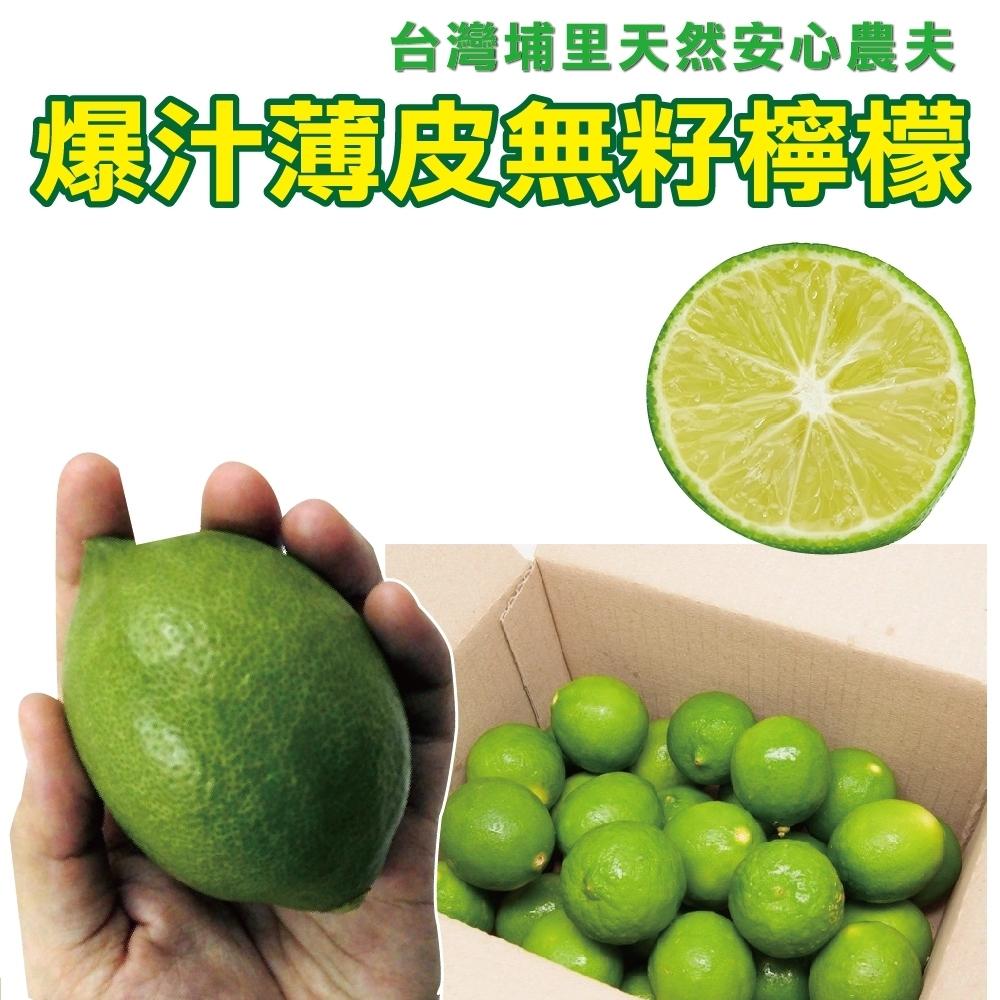 【天天果園】台灣埔里安心農夫薄皮無籽檸檬(每袋約600g) x3袋