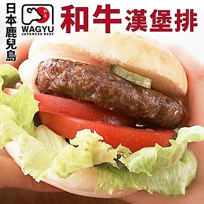 (滿699免運)【海陸管家】日本和牛漢堡肉排1片(每片約100g)