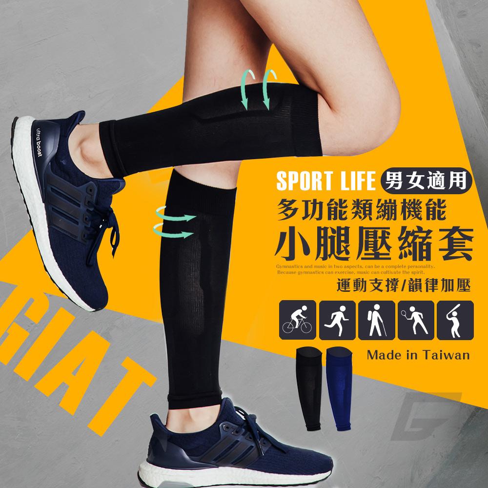 GIAT 多功能機能壓縮小腿套(男女適用)