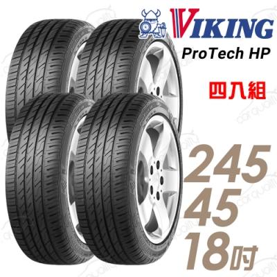【維京】PTHP 運動操控輪胎_送安裝_四入組_245/45/18 100Y(PTHP)