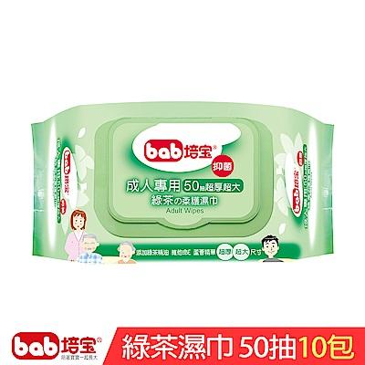 培寶成人綠茶護膚柔濕巾50片x10包/組