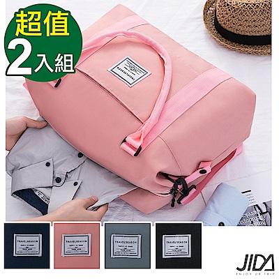 JIDA 輕時尚290T防水手提/肩背旅行收納袋(2入組)