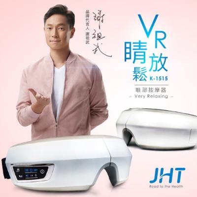 JHT VR睛放鬆眼部按摩器(支援MP3下載) K-1515