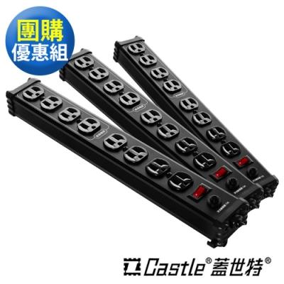 [團購3入組]蓋世特Castle鋁合金電源突波保護插座 IA8(3孔8座)多色任選