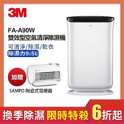 3M 9.5L雙效空氣清淨除濕機FD-A90W可清淨/除濕/乾衣(加贈聲寶陶瓷電暖器)