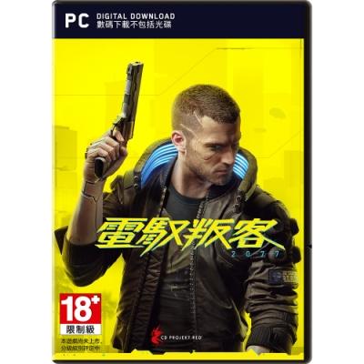 (預購)PC 電馭叛客2077中文版