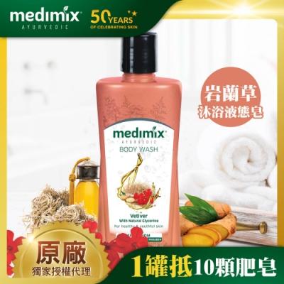 印度MEDIMIX原廠授權 阿育吠陀秘方美肌沐浴液態皂300ml 岩蘭草