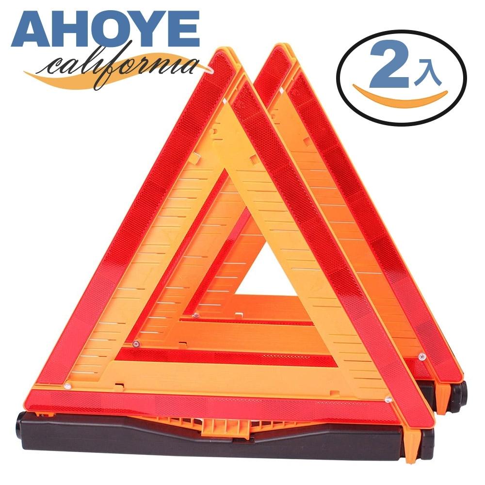 Ahoye 國際標準高亮反光三角警示架 2入組