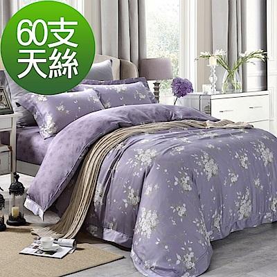 La lune 百分百60支紗TENCEL萊賽爾天絲雙人兩用被床包四件組 紫夢幽香