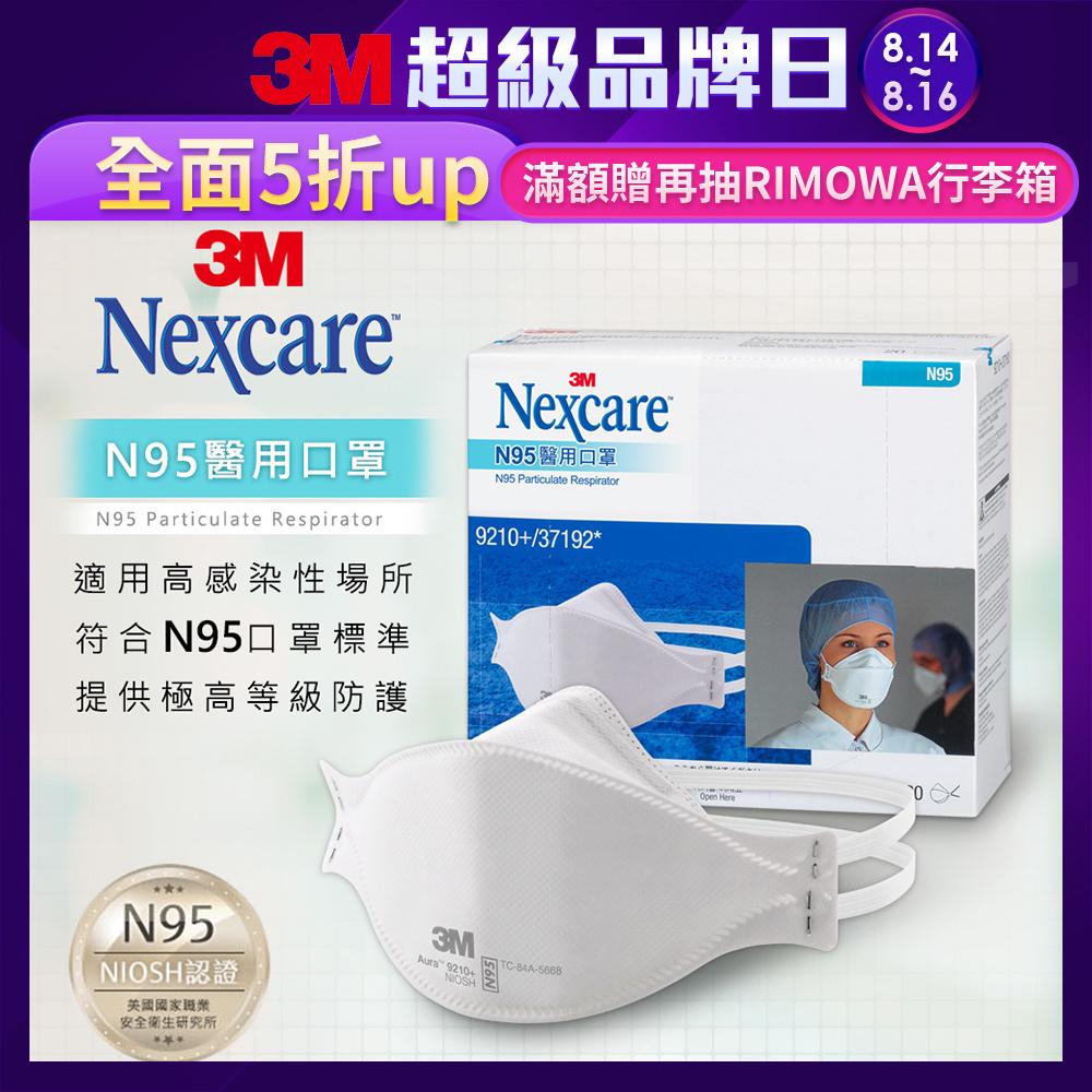 [時時樂限定]3M Nexcare N95醫用口罩-20片入(盒裝)
