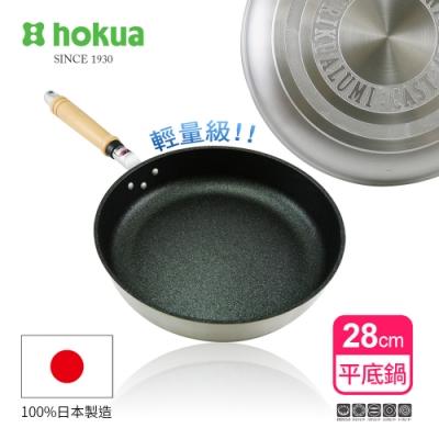 日本北陸hokua 輕量級不沾Mystar黑金鋼平底鍋28cm