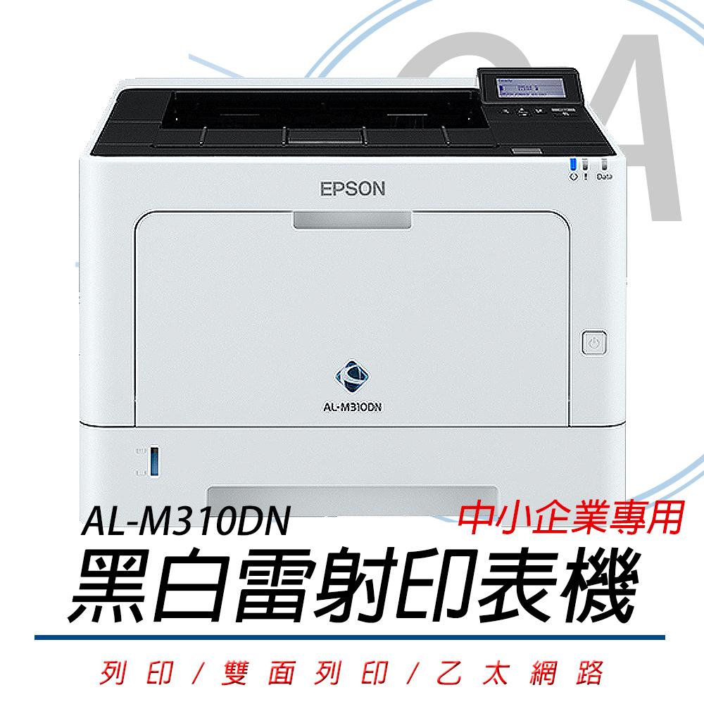 EPSON AL-M310DN A4 黑白 商用雷射 網路 印表機 @ Y!購物