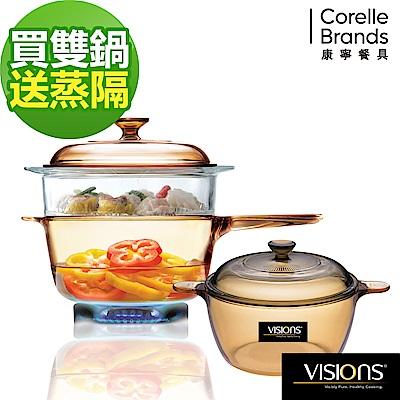美國康寧Visions 2.5L晶彩單柄透明鍋+1.5L雙耳鍋(贈20cm玻璃蒸格)